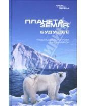 Картинка к книге Новая Эврика - Планета Земля: Будущее