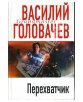 Картинка к книге Васильевич Василий Головачев - Перехватчик