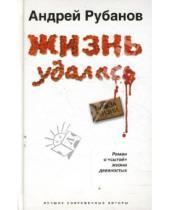 Картинка к книге Викторович Андрей Рубанов - Жизнь удалась