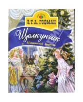 Картинка к книге Амадей Теодор Эрнст Гофман - Щелкунчик и Мышиный король