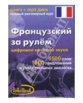 Картинка к книге Интеллект групп - Французский за рулем (книга+mp3 диск)