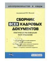 Картинка к книге Делопроизводство и кадры - Сборник всех кадровых документов: практические рекомендации по их заполнению