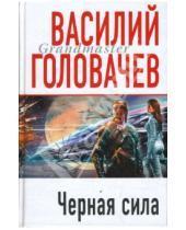 Картинка к книге Васильевич Василий Головачев - Черная сила