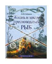 Картинка к книге Павлович Леонид Сабанеев - Жизнь и ловля пресноводных рыб