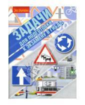 Картинка к книге За рулем - Задачи для подготовки к экзамену в ГИБДД