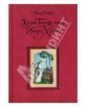 Картинка к книге Чарльз Диккенс - Жизнь Господа нашего Иисуса Христа
