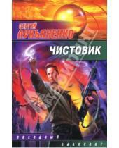 Картинка к книге Васильевич Сергей Лукьяненко - Чистовик
