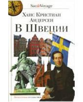 Картинка к книге Кристиан Ханс Андерсен - В Швеции