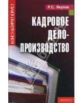 Картинка к книге Султанович Рустам Якупов - Кадровое делопроизводство