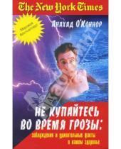 Картинка к книге Анахад О'Коннор - Не купайтесь во время грозы: Заблуждения и удивительные факты о нашем здоровье