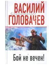 Картинка к книге Васильевич Василий Головачев - Бой не вечен!