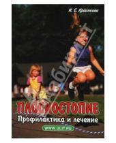 Картинка к книге Семеновна Ирина Красикова - Плоскостопие. Профилактика и лечение