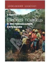 Картинка к книге Николаевич Генрих Ужегов - Первая помощь в экстремальных ситуациях