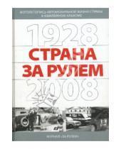 Картинка к книге За рулем - Страна за рулем 1928-2008