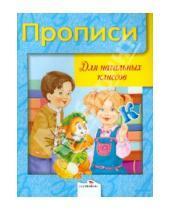 Картинка к книге Дружок - Дружок. Прописи для начальных классов