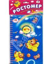Картинка к книге Ростомеры - Ростомеры. Воздушные приключения