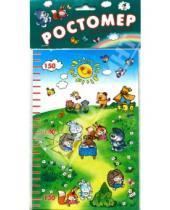 Картинка к книге Ростомеры - Ростомеры. Прятки в лесу