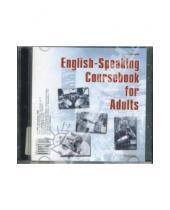 Картинка к книге Наталья Мирошникова - English-Speaking Coursebook for Adults (CD)