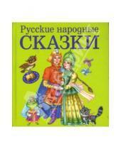 Картинка к книге Мои любимые сказки - Русские народные сказки