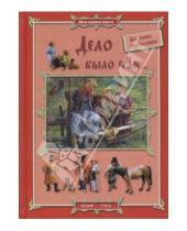 Картинка к книге Моя первая книга - Дело было так…: басенки, побасенки