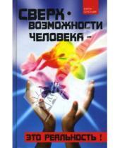 Картинка к книге Нестеровна Ольга Кочева - Сверхвозможности человека - это реальность!