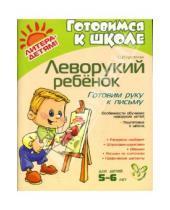 Картинка к книге Игоревна Ольга Крупенчук - Леворукий ребенок: Готовим руку к письму