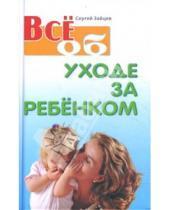 Картинка к книге Михайлович Сергей Зайцев - Все об уходе за ребенком