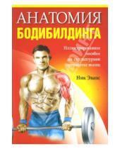 Картинка к книге Ник Эванс - Анатомия бодибилдинга
