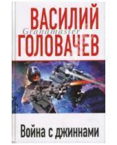 Картинка к книге Васильевич Василий Головачев - Война с джиннами
