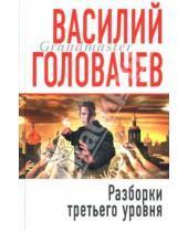 Картинка к книге Васильевич Василий Головачев - Разборки третьего уровня