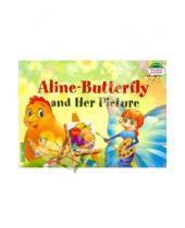 Картинка к книге Татьяна Благовещенская - Бабочка Алина и ее картина. 1 уровень