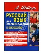 Картинка к книге Александрович Александр Штоль - Русский язык для старшеклассников. В таблицах