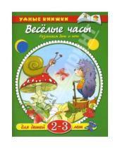 Картинка к книге Николаевна Ольга Земцова - Веселые часы. 2-3 года