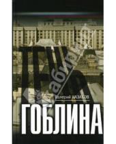 Картинка к книге Николаевич Валерий Казаков - Тень гоблина