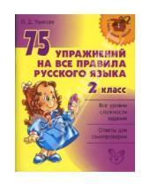 Картинка к книге Дмитриевна Ольга Ушакова - 75 упражнений на все правила русского языка. 2 класс