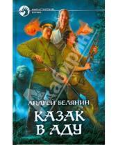 Картинка к книге Олегович Андрей Белянин - Казак в Аду