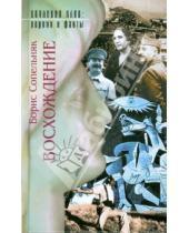 Картинка к книге Николаевич Борис Сопельняк - Восхождение