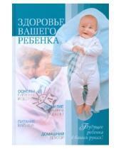 Картинка к книге Николаевич Дмитрий Белоглазов - Здоровье вашего ребенка