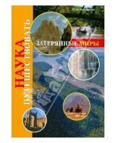 Картинка к книге Владимирович Николай Носов - Затерянные миры