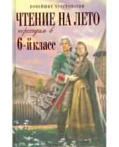 Картинка к книге Новейшие хрестоматии - Чтение на лето. Переходим в 6-й класс