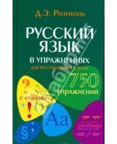 Картинка к книге Эльяшевич Дитмар Розенталь - Русский язык в упражнениях для поступающих в вузы