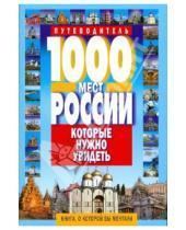Картинка к книге Владимирович Виктор Потапов - 1000 мест России, которые нужно увидеть