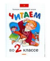 Картинка к книге Читаем в начальной школе. Хрестоматии - Читаем во 2 классе. Хрестоматия