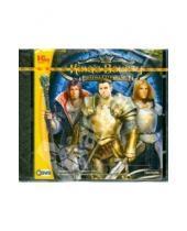 Картинка к книге 1С - King's Bounty. Легенда о рыцаре (DVDpc)