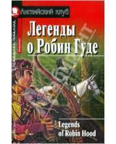 Картинка к книге Английский клуб/Elementary - Легенды о Робин Гуде