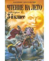 Картинка к книге Новейшие хрестоматии - Чтение на лето. Переходим в 3-й класс