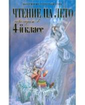 Картинка к книге Новейшие хрестоматии - Чтение на лето. Переходим в 4-й класс