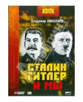 Картинка к книге Аркадьевич Владимир Николаев - CD Сталин, Гитлер и мы (Аудиокнига)