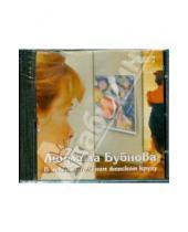 Картинка к книге Людмила Бубнова - CDmp3 В чувствительном женском кругу