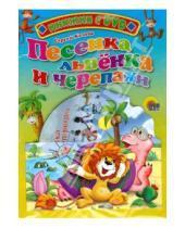 Картинка к книге Григорьевич Сергей Козлов - Песенка львенка и черепахи + DVD